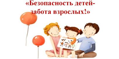 Батькам про безпеку дітей