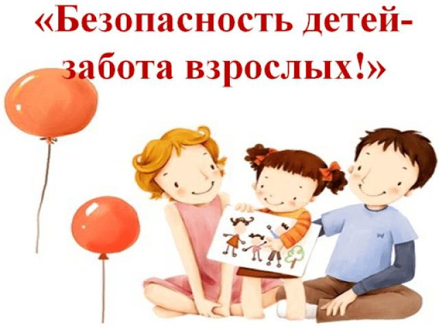Родителям о безопасности детей