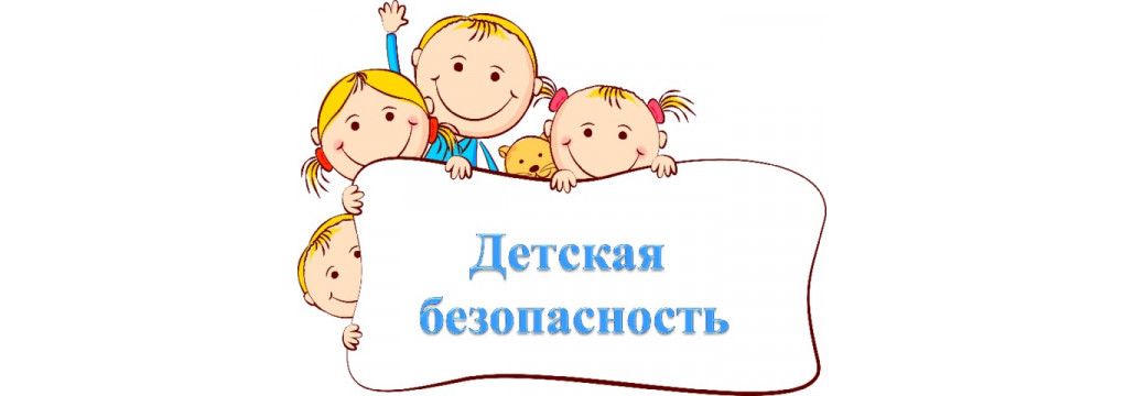 Ответственность за безопасность ребенка