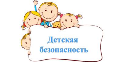 Відповідальність за безпеку дитини