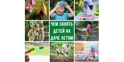 Чим зайняти дітей на дачі, природі?