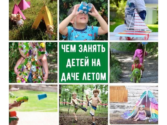 Чем занять детей на даче, природе?