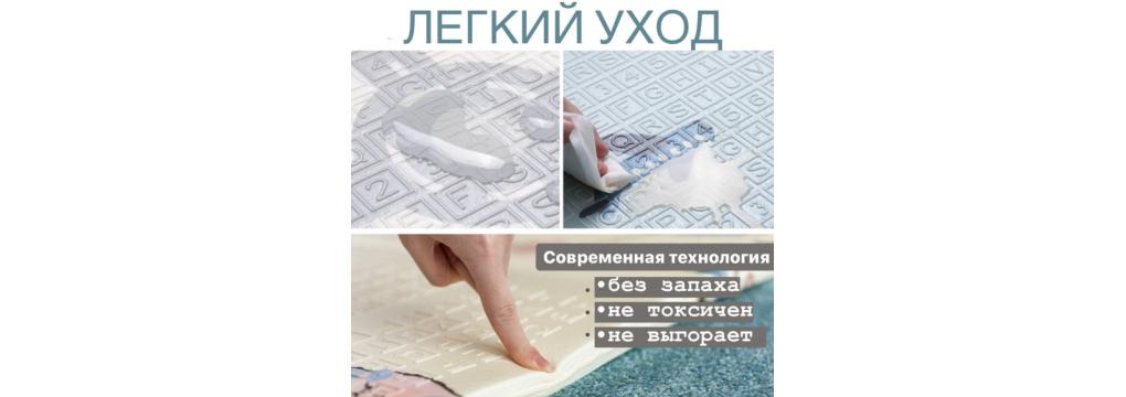 Уход за детским ковриком